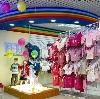 Детские магазины в Сосьве